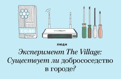 Эксперимент The Village: Существует ли добрососедство в современном мегаполисе?