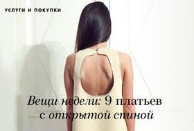 Вещи недели: 9 платьев соткрытой спиной