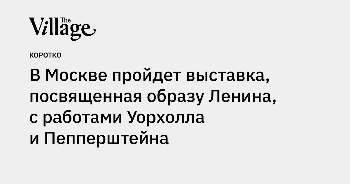 В Москве пройдет выставка, посвященная образу Ленина, с работами Уорхолла и Пепперштейна