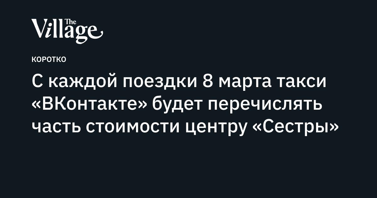 С каждой поездки 8 марта такси «ВКонтакте» будет перечислять часть стоимости центру «Сестры»