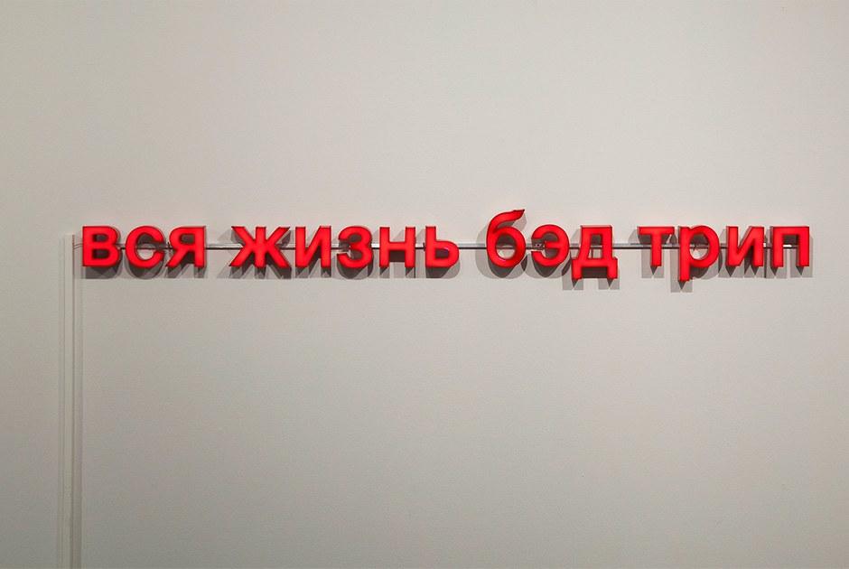 Павел Отдельнов — обисследовании районов иэстетизации советской эпохи