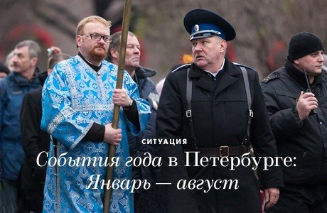 События года в Петербурге: Январь — август