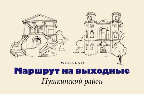 Маршрут на выходные: Пушкинский район