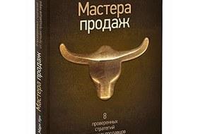 Марк Кук «Мастера продаж»