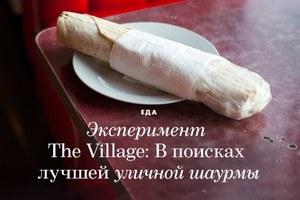 Эксперимент TheVillage: Впоисках лучшей уличной шаурмы
