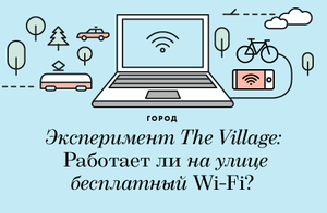 Эксперимент The Village: Работает линаулице бесплатный Wi-Fi?