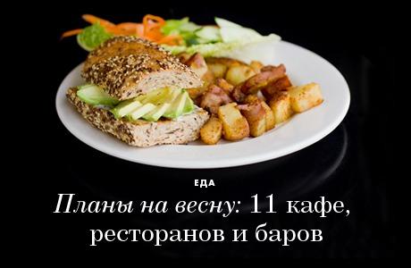 Планы на весну: 11 новых кафе, ресторанов и баров