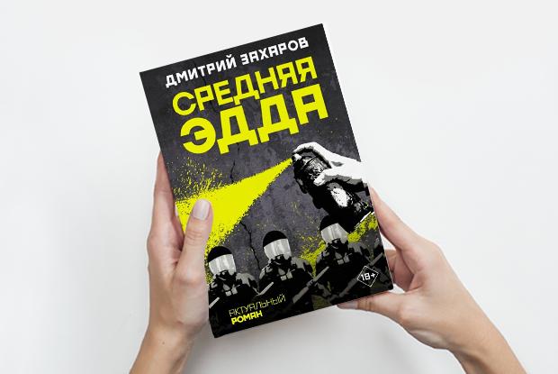 Книга испанского стыда, #Metoo и Оксимирон: Десять романов о жизни в современной России