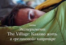 Эксперимент The Village: Каково жить в резиновой квартире