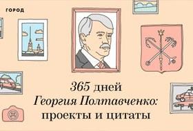 365 дней Георгия Полтавченко в проектах и цитатах