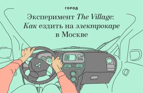 Эксперимент The Village: Можно ли в Москве ездить на электромобиле