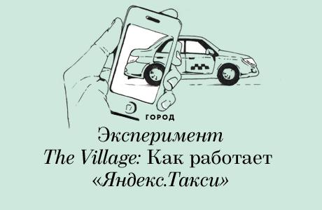 Эксперимент The Village: Как работает «Яндекс.Такси»