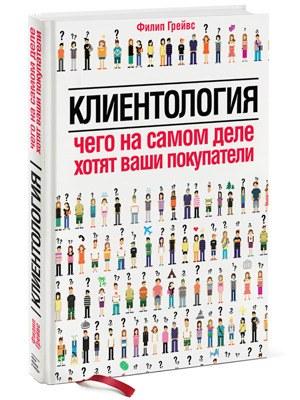 Филип Грейвс «Клиентология»