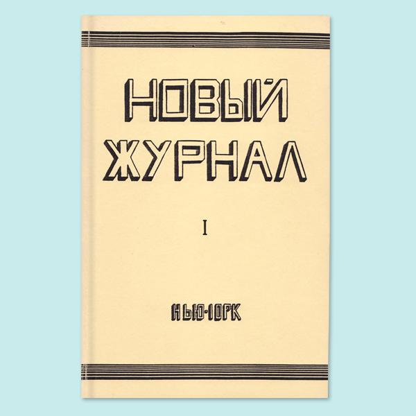 Сдругого берега: Десять русскоязычных изданий вэмиграции