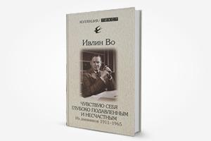 Книга недели: Ивлин Во «Чувствую себя глубоко подавленным и несчастным. Из дневников. 1911–1965»