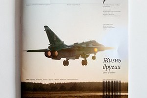 Свежий номер альманаха«Москвич»