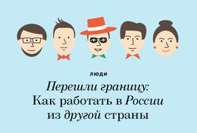 Перешли границу: Как работать в России из другой страны