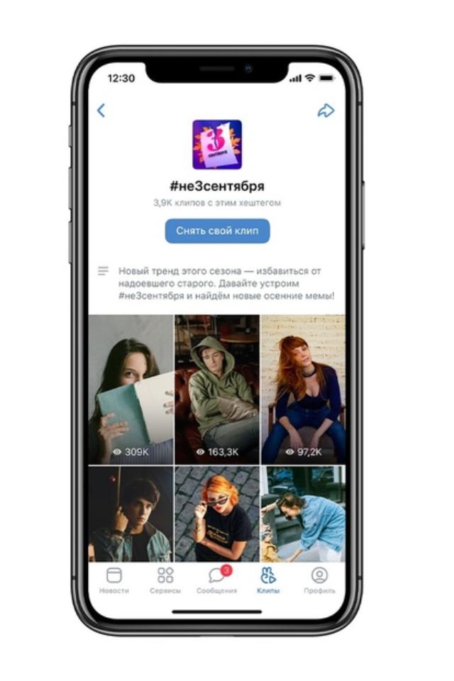 «ВКонтакте» защитит пользователей отшуток про3сентября