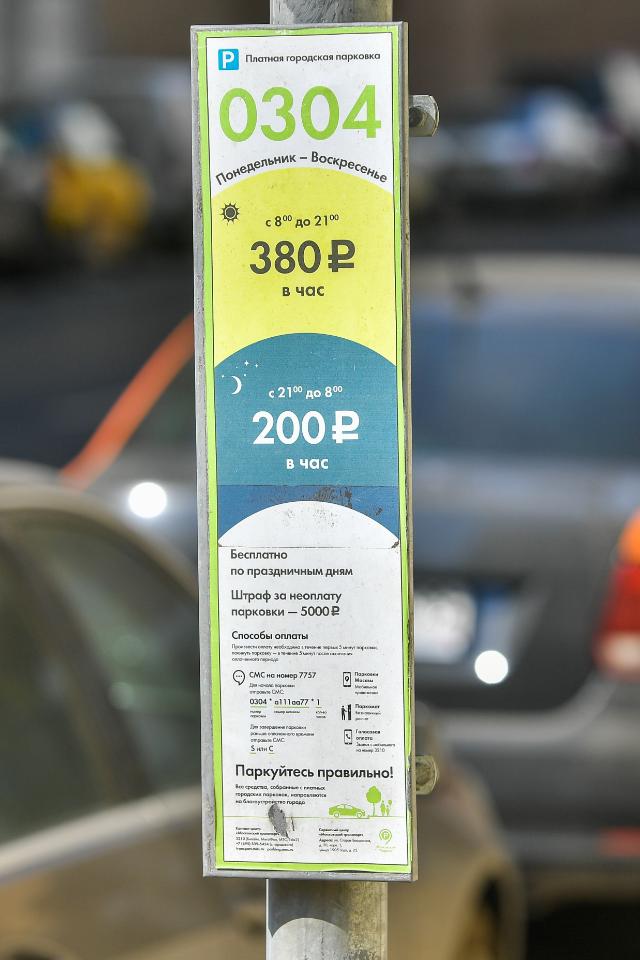 ВМоскве с4по6ноября парковка станет бесплатной