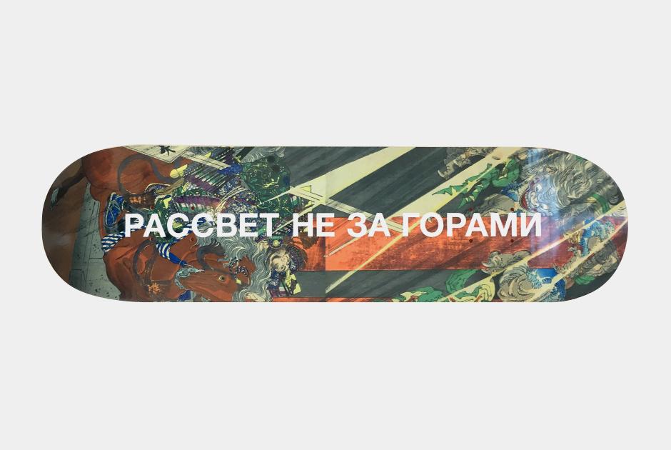 Вам это нужно: Скейтборды ГМИИ имени Пушкина ибренда «Рассвет»
