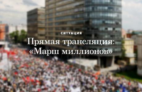 Прямая трансляция: «Марш миллионов»