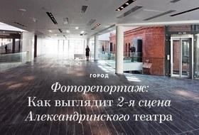Фоторепортаж: Вторая сцена Александринского театра