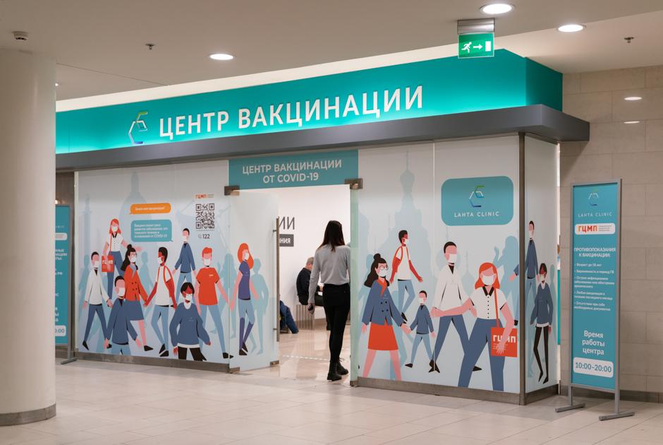 Как работают пункты вакцинации отCOVID-19в торговых центрах Петербурга