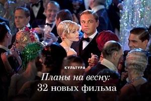 Планы на весну: 32 новых фильма
