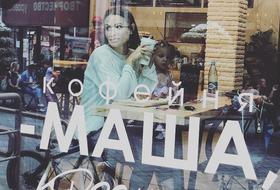 Кофейни «Маша,проснись» у«Гринвича» иPankoffBakery наЧелюскинцев