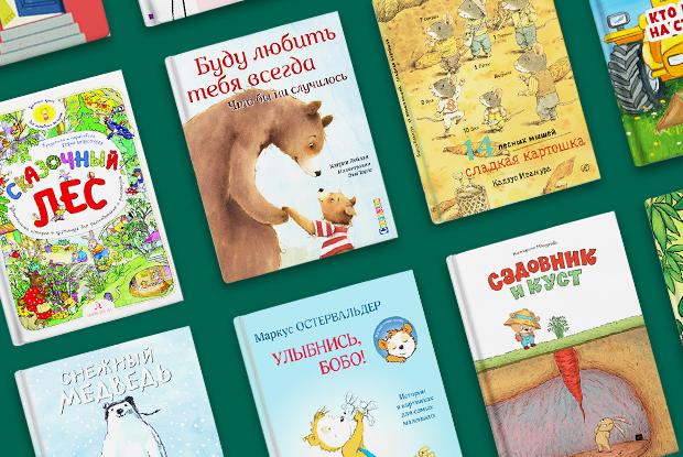 22 хорошие книги для самых маленьких: С рождения до двух лет