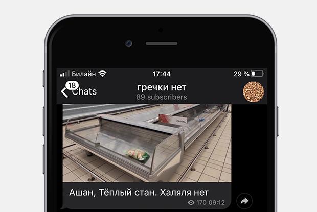 «Гречки нет»: Хроники того, какисчезает главный русский продукт
