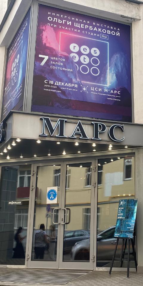 Центр «Марс» устроит выставку VR-фильмов Каннского фестиваля