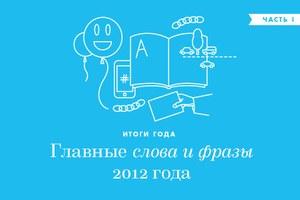 Итоги 2012: Главные слова ифразы уходящего года (Часть1)