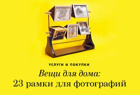 Вещи для дома: 23 рамки для фотографий