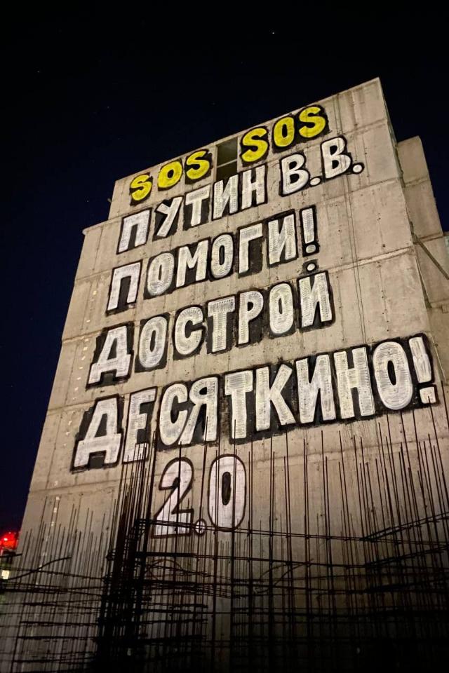 Дольщики недостроенного ЖК в Мурино обратились кПутину припомощи граффити высотой впять этажей