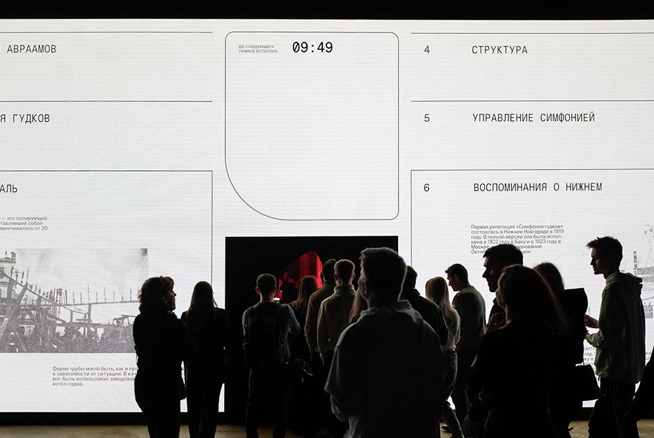 Открытие инсталляции «Симфония гудков» в пространстве ЦЕХ *