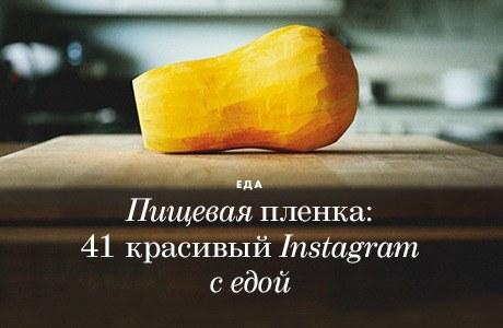 Пищевая плёнка: 41 красивый Instagram седой