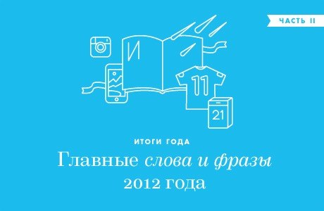 Итоги 2012: Главные слова ифразы уходящего года (Часть2)