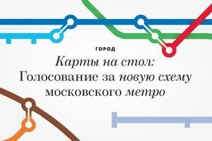 Карты на стол: Голосование за новую схему московского метро