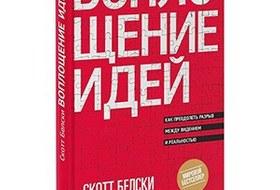 Скотт Белски «Воплощение идей»