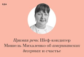 Прямая речь: Шеф-кондитер Мишель Михаленко об американских десертах исчастье