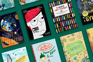 18 детских книг налето