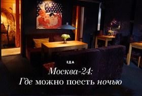 Москва-24: Где можно поесть ночью