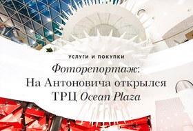 Фоторепортаж: На Антоновича открылся ТРЦ Ocean Plaza