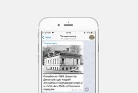 Телеграм-канал «Таганка-мать»