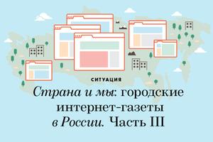 Страна и мы: Городские интернет-газеты в России (Часть III)