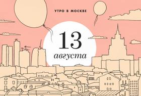 Утро в Москве: 13 августа