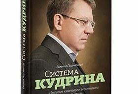 Евгения Письменная «Система Кудрина»