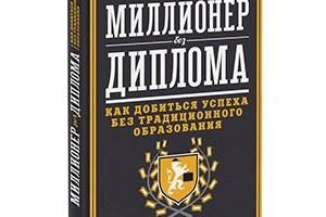Майкл Эллсберг «Миллионер без диплома»