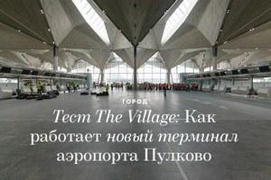 Тест The Village: Как работает новый терминал аэропорта Пулково